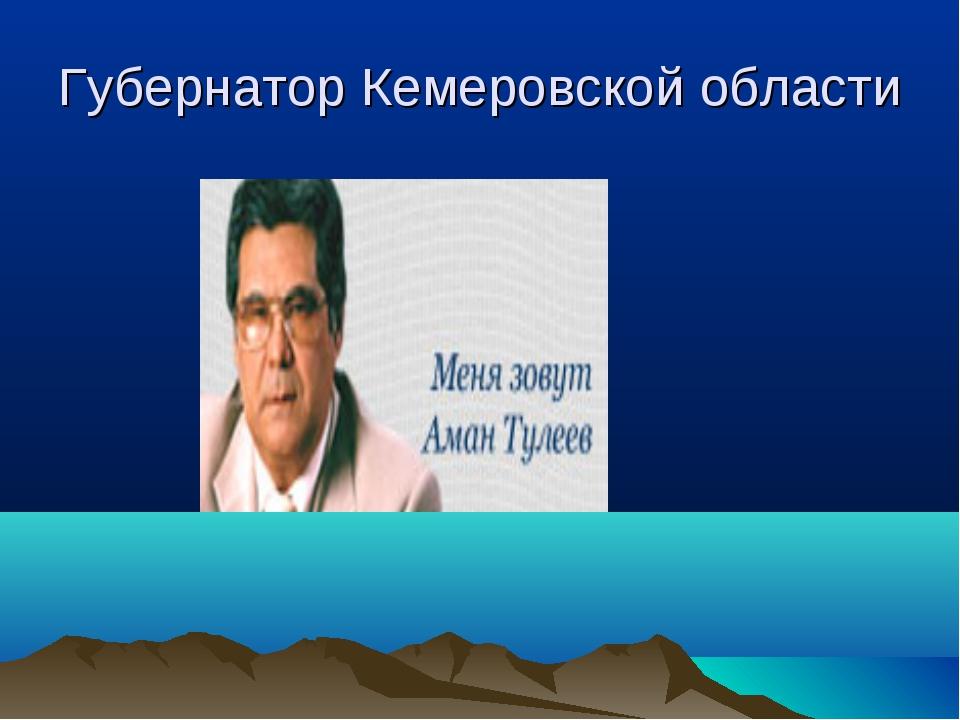 Губернатор Кемеровской области