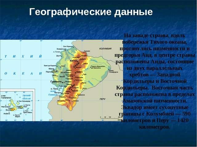 Географические данные На западе страны, вдоль побережья Тихого океана, протян...