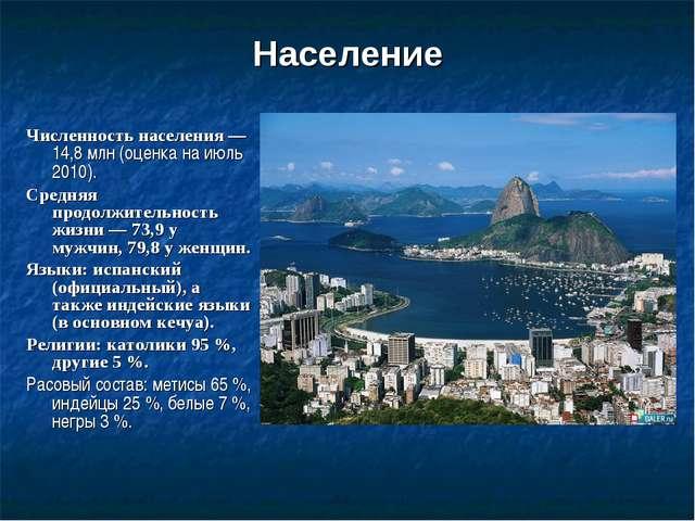 Население Численность населения— 14,8 млн (оценка на июль 2010). Средняя про...