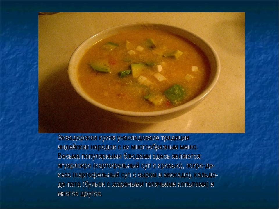 Эквадорская кухня унаследовала традиции индейских народов с их многообразным...