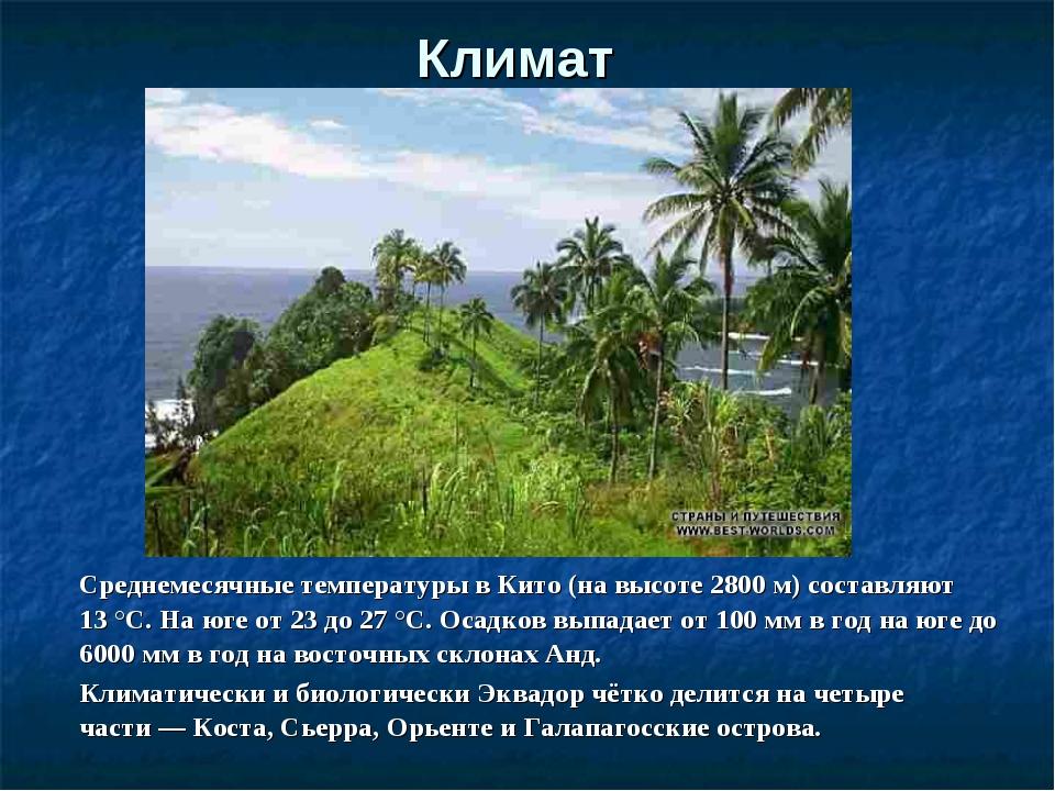Климат Среднемесячные температуры в Кито (на высоте 2800 м) составляют 13°C...