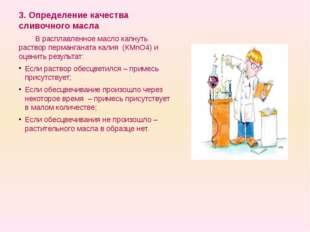 3. Определение качества сливочного масла В расплавленное масло капнуть раст