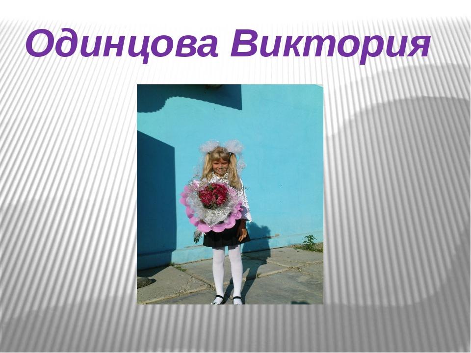 Одинцова Виктория