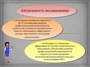 - необходимость повышения эффективности системы педагогического образования в