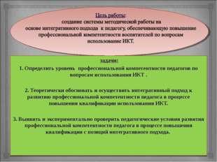 задачи: 1. Определить уровень профессиональной компетентности педагогов по в