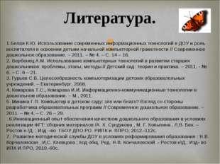 Литература. 1.Белая К.Ю. Использование современных информационных технологий