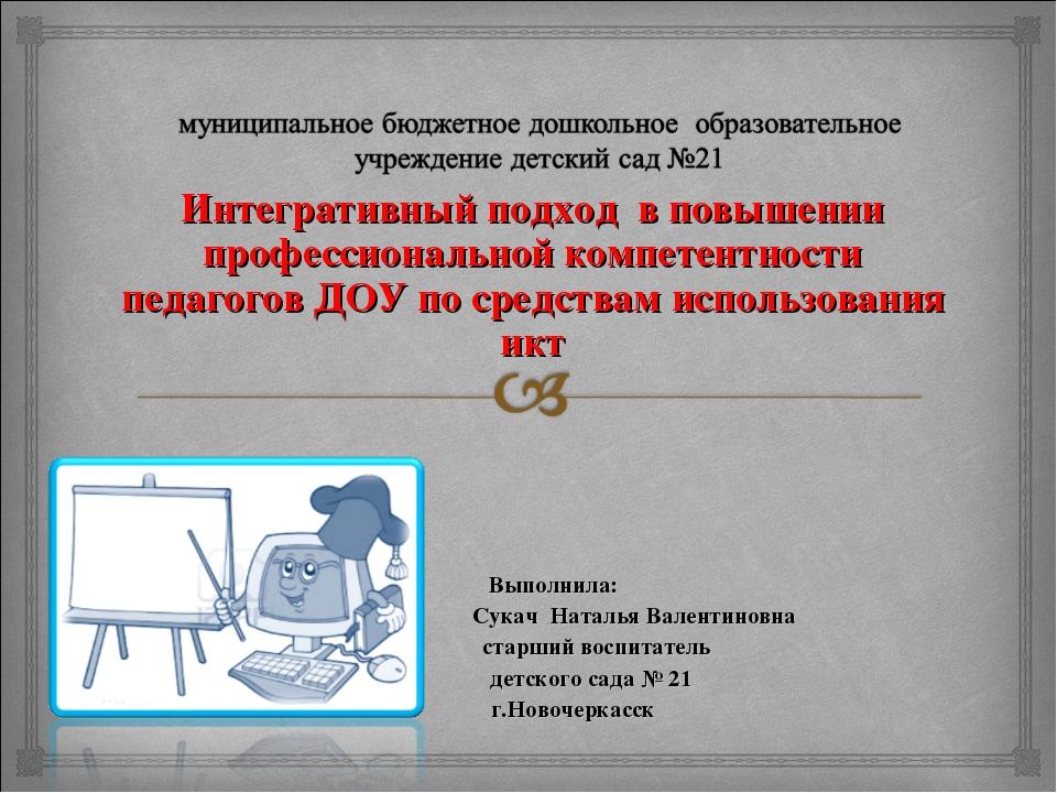 Интегративный подход в повышении профессиональной компетентности педагогов ДО...