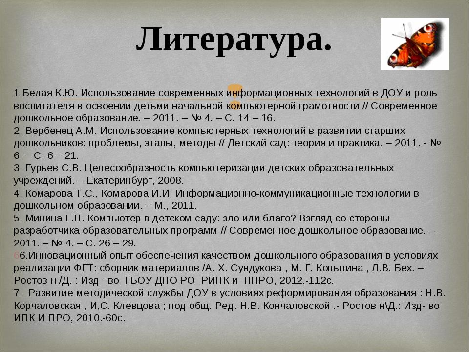 Литература. 1.Белая К.Ю. Использование современных информационных технологий...