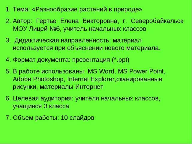 Тема: «Разнообразие растений в природе» Автор: Гертье Елена Викторовна, г. Се...