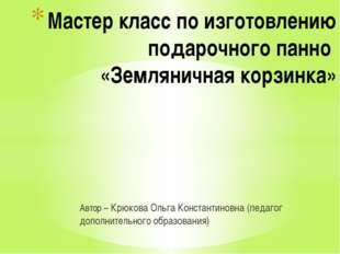 Автор – Крюкова Ольга Константиновна (педагог дополнительного образования) Ма