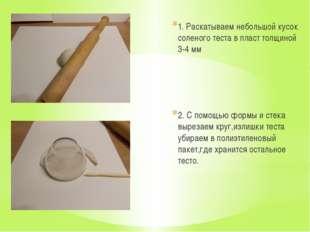 1. Раскатываем небольшой кусок соленого теста в пласт толщиной 3-4 мм 2. С по