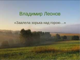 Владимир Леонов «Заалела зорька над горою…»