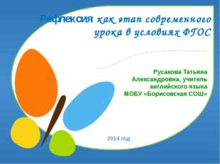 Рефлексия как этап современного урока в условиях ФГОС Русакова Татьяна Алекс