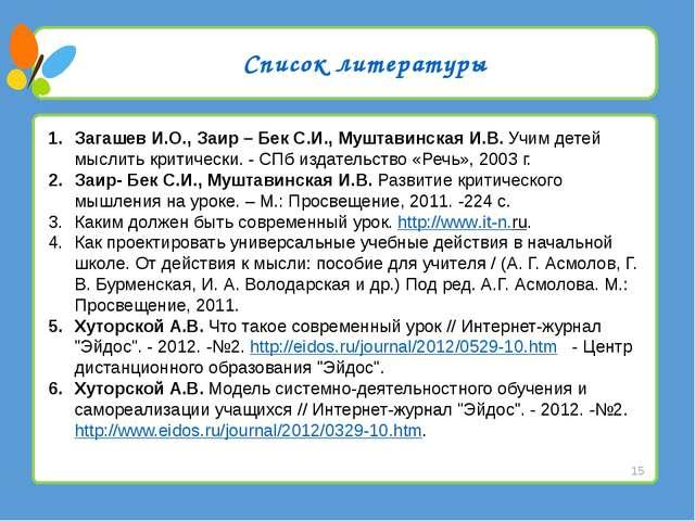 Список литературы Загашев И.О., Заир – Бек С.И., Муштавинская И.В. Учим дете...