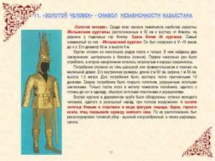 «Золотой человек». Среди всех сакских памятников наиболее известны Иссыкские