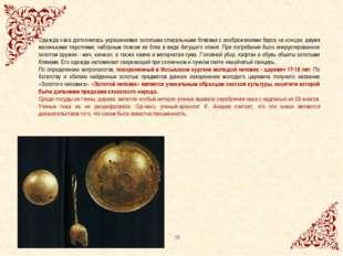 Одежда сака дополнялась украшениями: золотыми спиральными бляхами с изображен