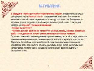В середине 19 века русский путешественник Левшин, впервые оказавшись в центра
