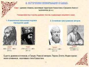 Саки – древние племена, населявшие территорию Казахстана и Среднюю Азию в І т