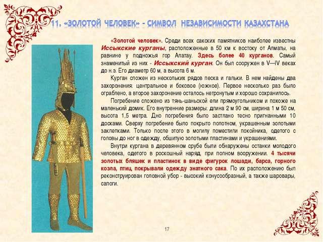 «Золотой человек». Среди всех сакских памятников наиболее известны Иссыкские...