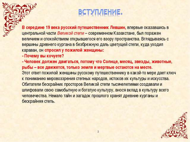 В середине 19 века русский путешественник Левшин, впервые оказавшись в центра...