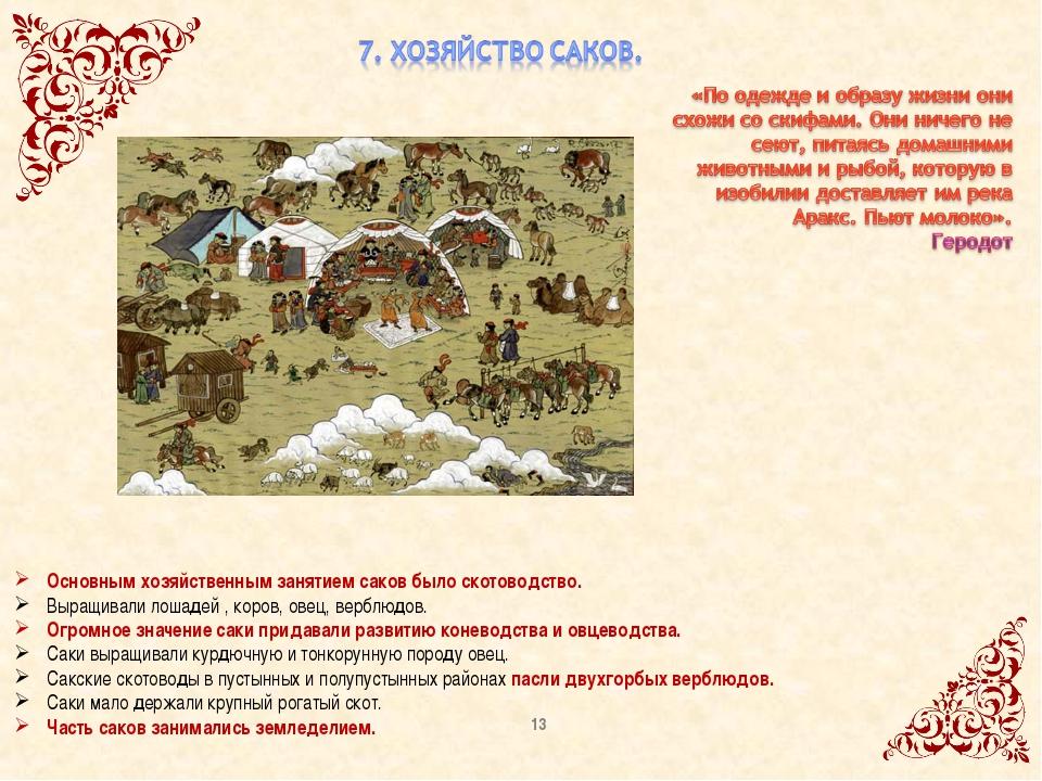 Основным хозяйственным занятием саков было скотоводство. Выращивали лошадей ,...
