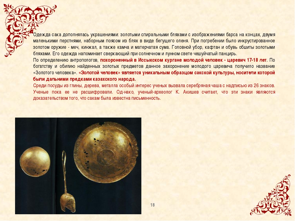 Одежда сака дополнялась украшениями: золотыми спиральными бляхами с изображен...