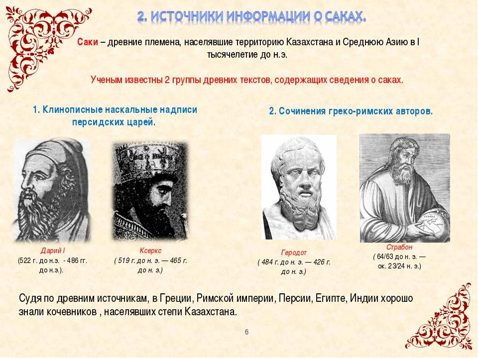 Саки – древние племена, населявшие территорию Казахстана и Среднюю Азию в І т...