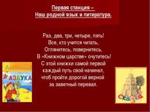 Первая станция – Наш родной язык и литература. Раз, два, три, четыре, пять! В