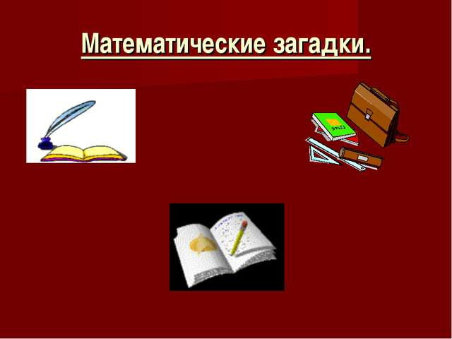 Математические загадки.