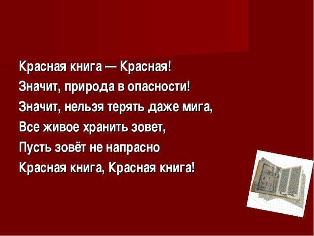 Красная книга — Красная! Значит, природа в опасности! Значит, нельзя терять д...