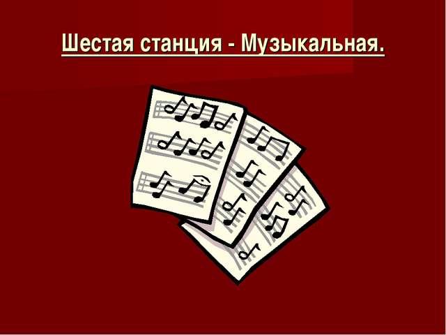 Шестая станция - Музыкальная.