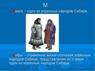 М Манси – один из коренных народов Сибири. Мифы – отражение жизни сознания ко