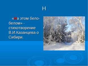 Н «На этом бело-белом» - стихотворение В.И.Казанцева о Сибири.