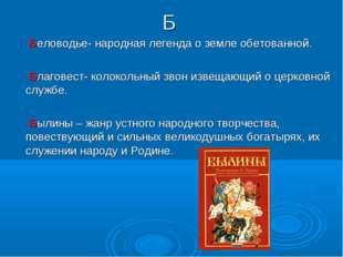 Б Беловодье- народная легенда о земле обетованной. Благовест- колокольный зво
