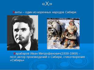 «Х» Ханты – один из коренных народов Сибири. Харабаров Иван Митрофанович(1938