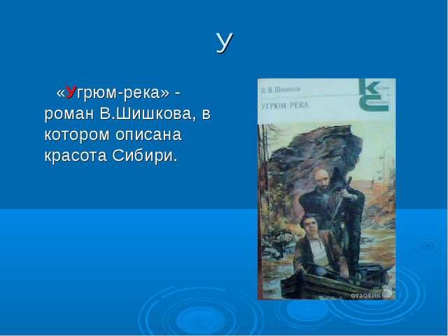 У «Угрюм-река» - роман В.Шишкова, в котором описана красота Сибири.