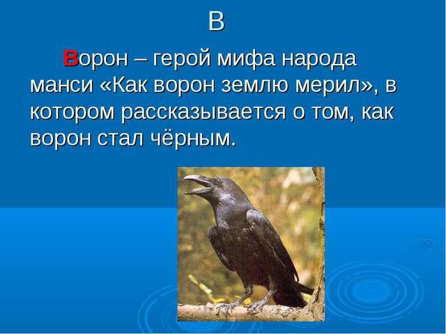 В Ворон – герой мифа народа манси «Как ворон землю мерил», в котором рассказы...