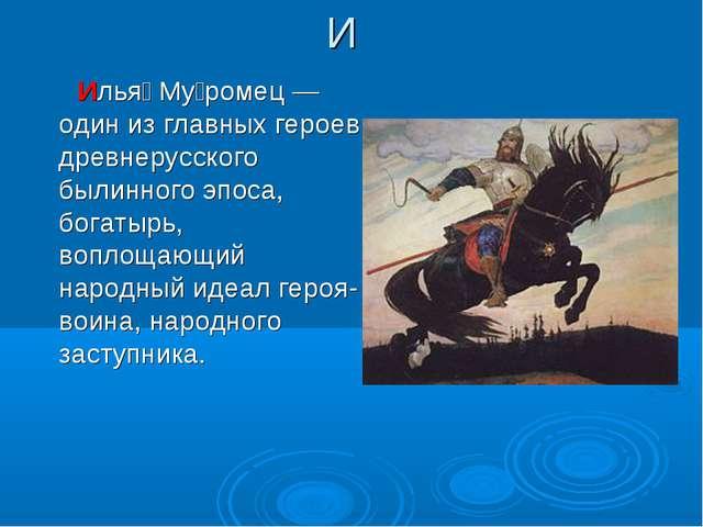 И Илья́ Му́ромец— один из главных героев древнерусского былинного эпоса, бог...