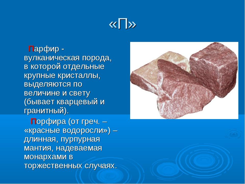 «П» Парфир - вулканическая порода, в которой отдельные крупные кристаллы, выд...