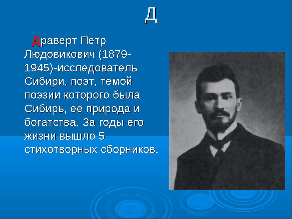 Д ДравертПетр Людовикович (1879-1945)-исследователь Сибири, поэт, темой поэз...