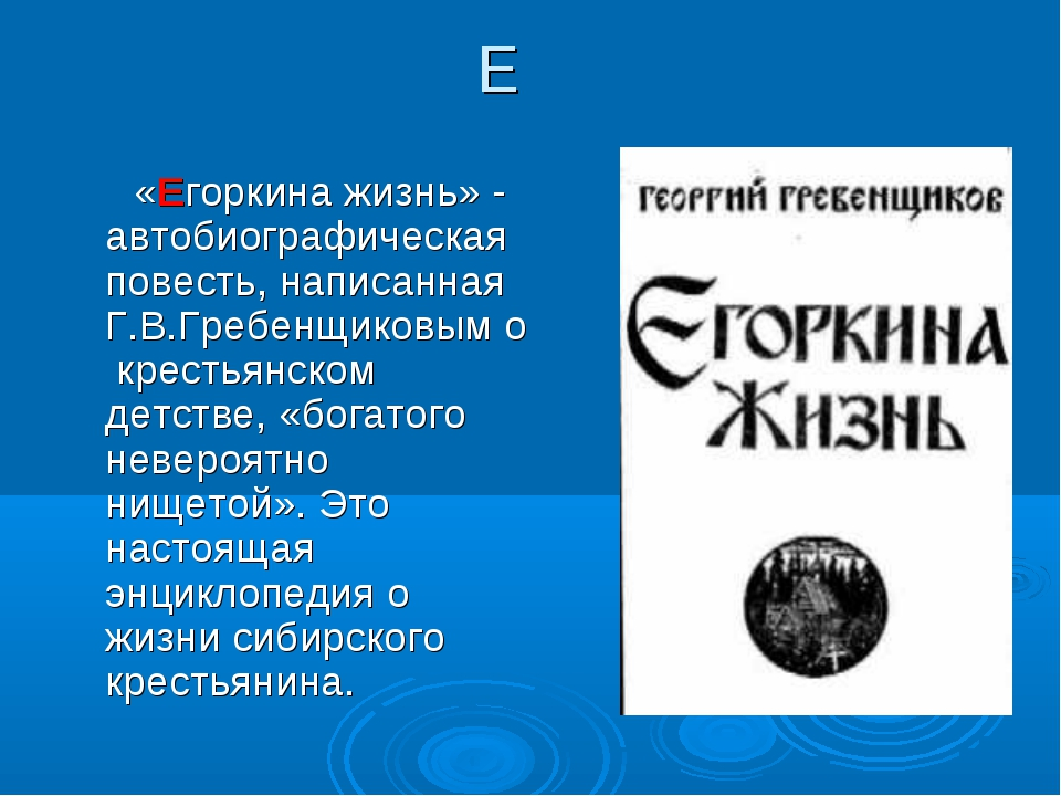 Е «Егоркина жизнь» - автобиографическая повесть, написанная Г.В.Гребенщиковым...