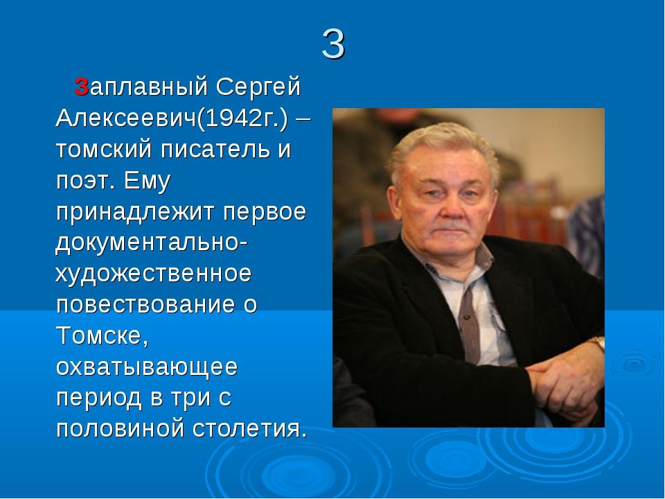 З Заплавный Сергей Алексеевич(1942г.) – томский писатель и поэт. Ему принадле...