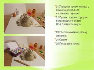 21.Украшаем грудку курицы с помощью стека.Узор напоминает перышки. 22.Сушим ,