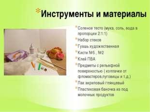 Инструменты и материалы Соленое тесто (мука, соль, вода в пропорции 2:1:1) На