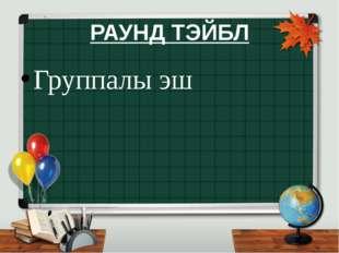 РАУНД ТЭЙБЛ Группалы эш