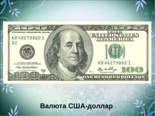 Валюта США-доллар