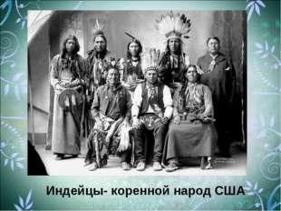 Индейцы- коренной народ США