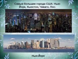 Самые большие города США: Нью-Йорк, Хьюстон, Чикаго, Лос-Анджелес. Нью-Йорк