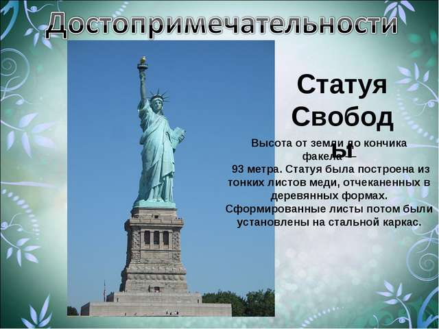 Статуя Свободы Высота от земли до кончика факела— 93 метра. Статуя была пост...