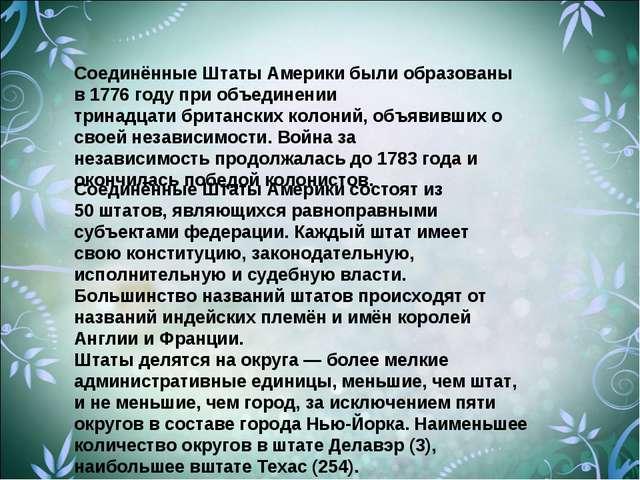 Соединённые Штаты Америки были образованы в1776 годупри объединении тринадц...